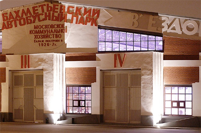 Dasha Zukhova's Garage Centre for Contemporary Culture